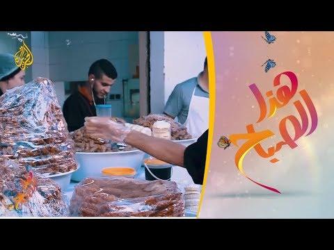 هذا الصباح - الحلوى المغربية.. مذاقات فريدة تشتهيها الأعين 🌅
