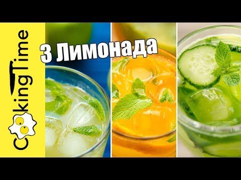ЛИМОНАДЫ - 3 РЕЦЕПТА - Апельсиновый, Яблочный, Огуречный / летние рецепты / напитки