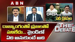 Advocate Sravan Kumar Detailed Reaction On AP Govt Affidavit against Raghurama and ABN Andhrajyothy - ABNTELUGUTV