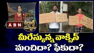 మీరేస్కున్న వాక్సిన్ మంచిదా? ఫేకుదా? | Is Corona Vaccine Good ? | Kirrak News | ABN Telugu - ABNTELUGUTV