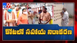 Mansas Trust Controversy : Ashok Gajapathi Raju కు చేదు అనుభవం - TV9 - TV9
