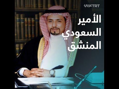 خالد بن فرحان الأمير السعودي المنشق