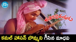 Madhavi Paints Kamal Haasan Picture | Amavasya Chandrudu Movie Scenes | Singeetham Srinivasa Rao - IDREAMMOVIES