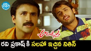 Nithiin helps Ravi Prakash | Aatadista Movie Scenes | Kajal Aggarwal | Naga Babu | iDream Movies - IDREAMMOVIES