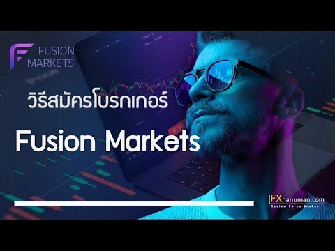 วิธีสมัคร-Fusion-Markets-ละเอี