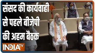 संसद में BJP संसदीय दल की बैठक जारी, आज भी विपक्ष की तरफ से हंगामे के आसार - INDIATV