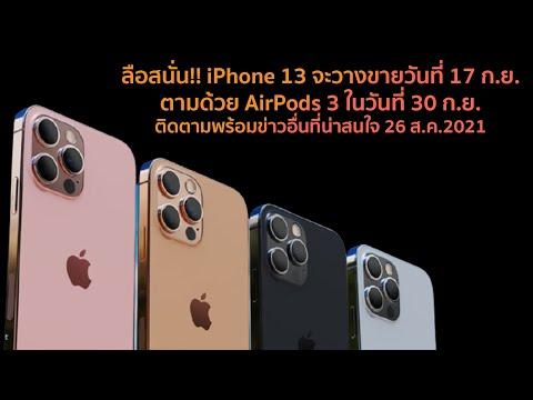 ลือสนั่น!!-iPhone-13-จะวางขายว