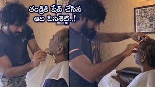 Aadhi Pinisetty Haircut Time With His Father  - Telugu Film News | Latest Tollywood News | TFPC - TFPC