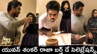 Music Director Yuvan Shankar Raja Birthday Celebration With His Family - RAJSHRITELUGU