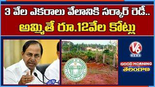 Special Discussion On TS Govt Ready To Sale Govt Lands   V6 Good Morning Telangana - V6NEWSTELUGU