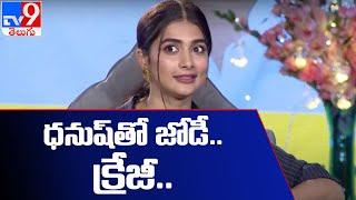 ధనుష్ జోడిగా పూజా.. క్రేజీ ఆఫర్ - TV9 - TV9