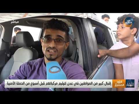 نشرة أخبار التاسعة مساءً | بلاطجة من حزب الإصلاح يعتدون على المتظاهرين في تعز (12 يونيو)