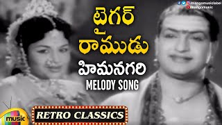 Ghantasala Telugu Melody Songs | Tiger Ramudu Movie | Himanagari Video Song | NTR | Retro Classics - MANGOMUSIC