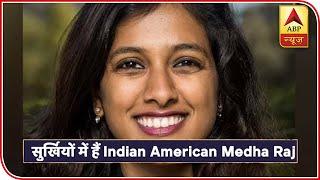 Meet Medha Raj, head of Digital Media Campaign of US Presidential candidate Joe Biden - ABPNEWSTV
