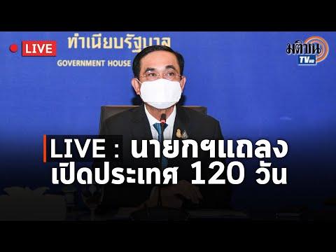 Live-:-นายกฯ-แถลงการณ์-เปิดรับ