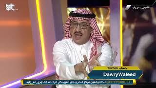 جمال عارف : أتمنى من الاتحاد العربي أن يجد حل لمشكلة أن الاتحاد سيلعب مع الشباب