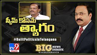 Big News Big Debate: స్కీమ్ కోసమే త్యాగం : Motkupalli Narasimhulu - TV9 - TV9