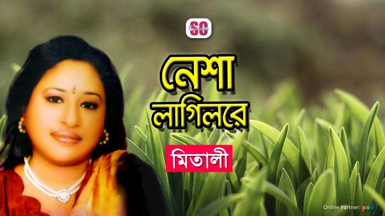 Mitali - Nesha Lagilore | নেশা লাগিলরে | Bangla Music Video | SCP
