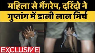 60 साल की बुजुर्ग महिला के साथ किया Rape, फिर Private Part में मिर्ची पाउडर डाल हुए फरार - AAJKIKHABAR1
