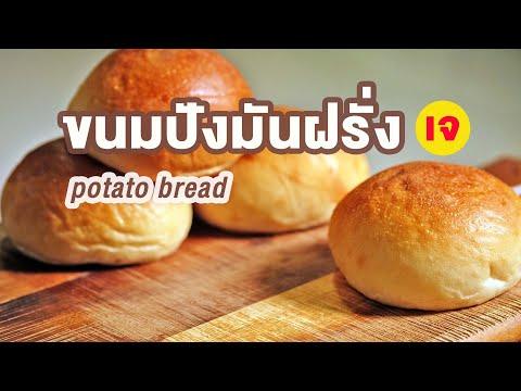 ขนมปังมันฝรั่ง-สูตรเจ-เนื้อนุ่