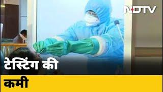 Bihar: Coronavirus संक्रमण बढ़ा, Test की क्षमता नहीं - NDTVINDIA