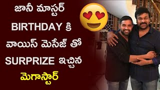 Megastar Chiranjeevi  Birthday Surprise Subhakanshalu To Johnny Master - RAJSHRITELUGU
