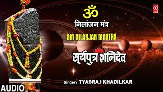 Om Nilanjan Mantra I TYAGRAJ KHADILKAR I Shanidev Mantra I Suryaputra Shanidev I Full Audio Song - TSERIESBHAKTI