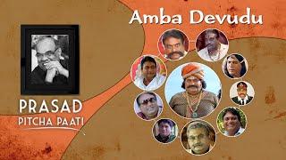 Amba Devudu l Jayaprakash Reddy || Prasad PitchaPaati by PrasadThota || IndiaGlitzతెలుగు - IGTELUGU