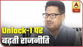 What is 'Unlock 1' and why Congress isn't onboard with it? - ABPNEWSTV