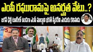 TDP Leader Kalava Srinivasulu on YCP MP Margani Bharat Meet Lok Sabha Speaker | MP RRR | TV5 News - TV5NEWSSPECIAL