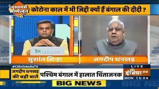 प.बंगाल के गवर्नर जगदीप धनखड़ बोले- ममता सरकार 'मीडिया' का दमन कर रही है - INDIATV