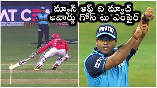 మ్యాన్ ఆఫ్ ది మ్యాచ్ అవార్డు గోస్ టు ఎంపైర్ | #IPL DC vs KXIP | TFPC - TFPC