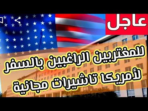 شاهد🔴|للمغتربين اليمنين امريكا تقول دول لأخذ التأشيره وتوضح نوعها لليمنيين|ودول عربية اخرى ‼️بيان ⁉️