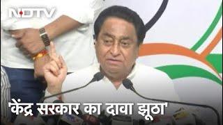 Kamal Nath का Centre पर हमला, अकेले Madhya Pradesh में ही Oxygen की कमी से काफी मौत हुई - NDTVINDIA