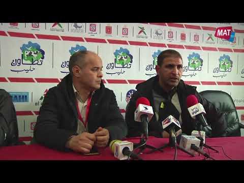 الندوة الصحفية لمقابلة المغرب التطواني وشباب اطلس خنيفرة