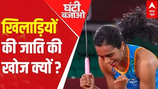 Why Caste of Indian athletes who won Medal for India in Tokyo Olympics being searched?-Ghanti Bajao - ABPNEWSTV