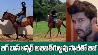 Bigg Boss 4 Winner Abhijeet Horse Riding - IGTELUGU