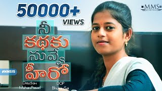 Nee Kathaku Nuvve Hero Shortfilm | Latest Love Shortfilm | Telugu Shortfilm 2020 | MMS Shortfilms. - YOUTUBE