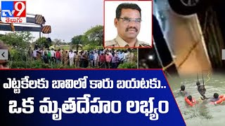 Karimnagar : బావిలో పడ్డ కారు వెలికితీత.. రిటైర్డ్ ఎస్సై మృతి - TV9 - TV9