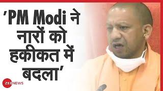 Yogi Adityanath: Modi सरकार ने दुनिया में भारत को नई पहचान दिलाई | Yogi Adityanath Press Conference - ZEENEWS