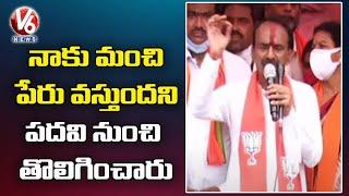 BJP Leader Rajender Slams CM KCR | Praja Deevena Padayatra Day-06 | Ellanthakunta | V6 News - V6NEWSTELUGU