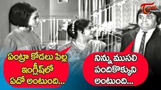 suryakantham Comedy Scenes | Telugu Movie Comedy Scenes | NavvulaTV - NAVVULATV