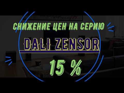 Акция : Серия DALI ZENSOR цена - 15%