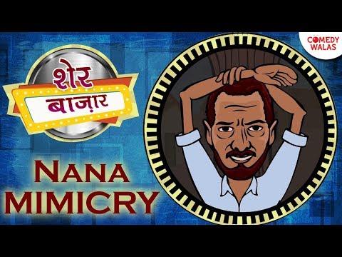 connectYoutube - Make Joke Of Nana Mimicry - Sher Bazaar - Funny Shayri in Hindi - #IndianComedy