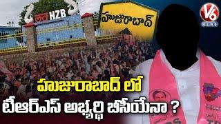 హుజురాబాద్ లో టీఆర్ఎస్ అభ్యర్థి ఎవరు?.. CM KCR Focus On Huzurabad TRS Candidate | V6 News - V6NEWSTELUGU