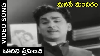 Manase Mandiram Movie Song | Challaga Undaali | ANR | Savitri | Telugu Old Hit Songs - RAJSHRITELUGU
