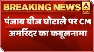 Punjab CM accepts scam in selling seeds to farmers - ABPNEWSTV