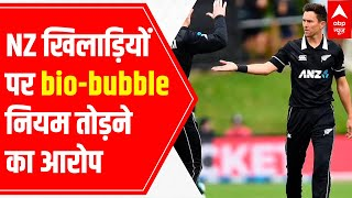 BCCI likely to complain to ICC after NZ players breached bio-bubble protocol - ABPNEWSTV