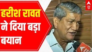Congress's Harish Rawat's big statement over Akali Dal and BSP - ABPNEWSTV