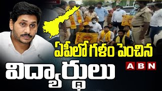 Police Arrests Student Union Leaders | AP Job Calendar Protest | CM YS Jagan | ABN Telugu - ABNTELUGUTV